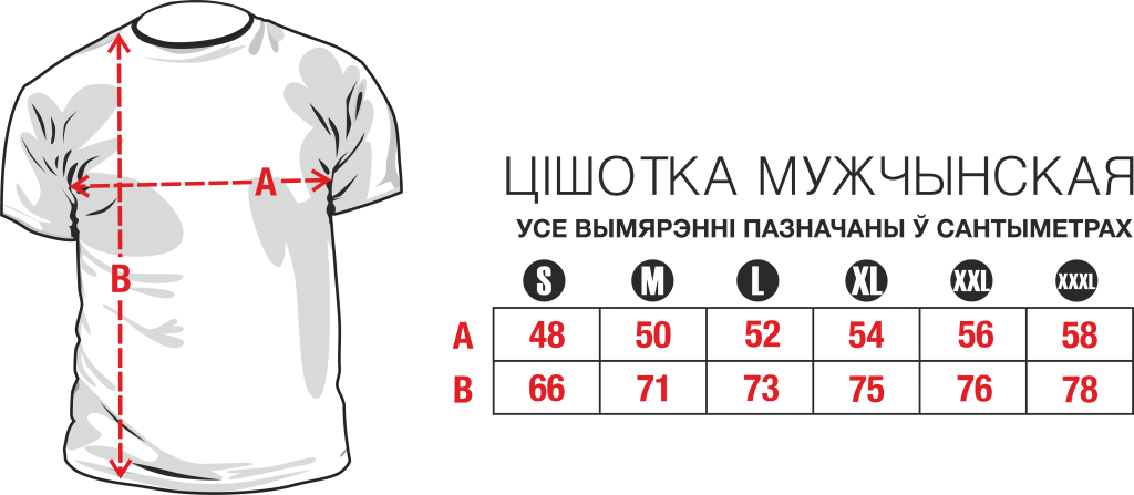 """Цішотка жаночая """"United States of Belarus"""": Цішотка мужчынская"""