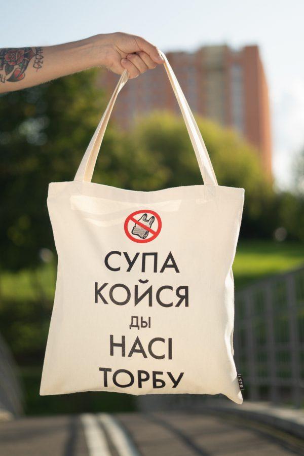 """Торба-шопер """"Супакойся"""""""