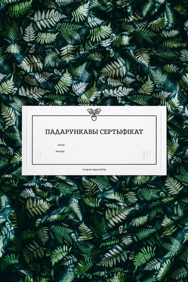 Сертыфікат падарункавы на 150 рублёў