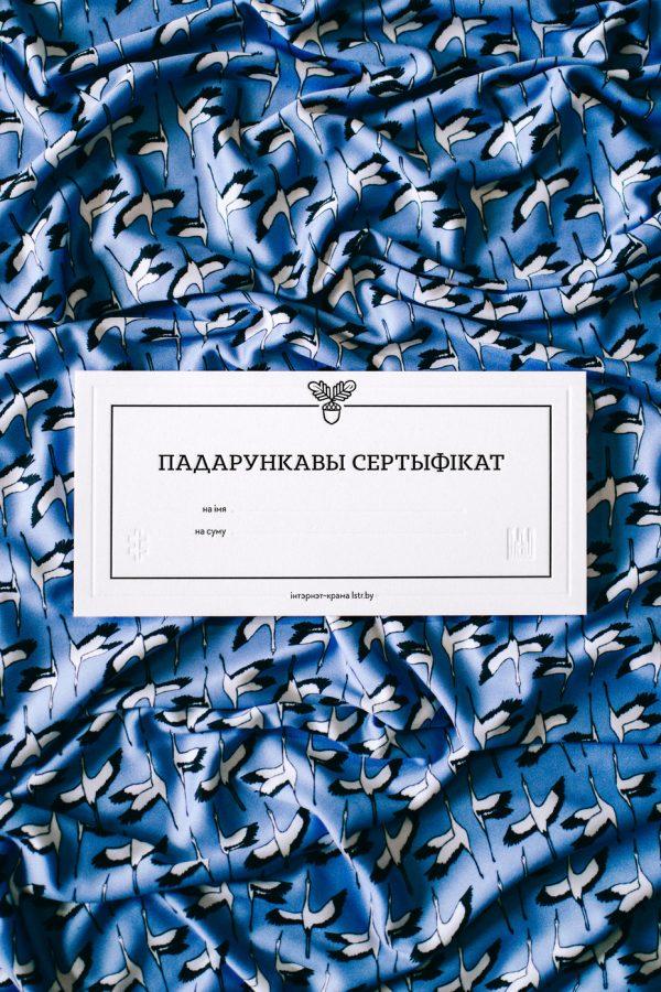 Сертыфікат падарункавы на 50 рублёў