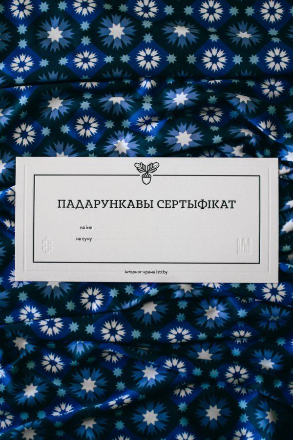 Сертыфікат падарункавы на 100 рублёў
