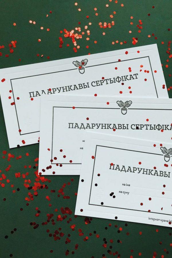 Сертыфікат падарункавы на 75 рублёў