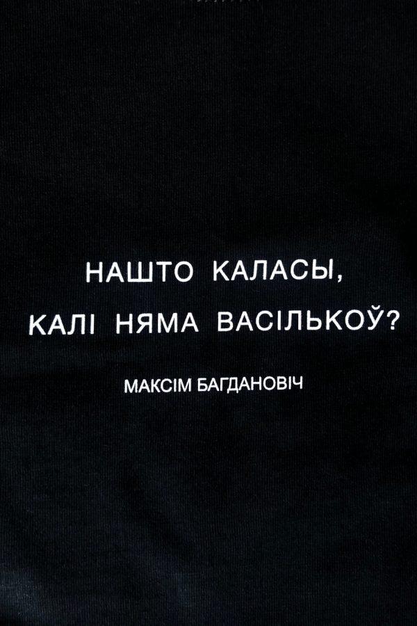 """Цішотка """"Багдановіч"""" Унісэкс"""