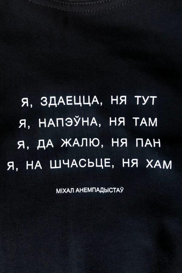 """Цішотка """"Анемпадыстаў"""" Унісэкс"""