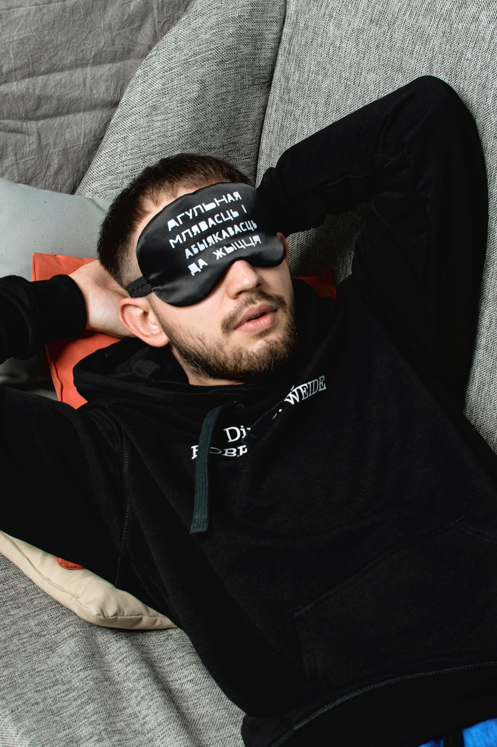 """Маска для сну """"Агульная млявасць"""""""