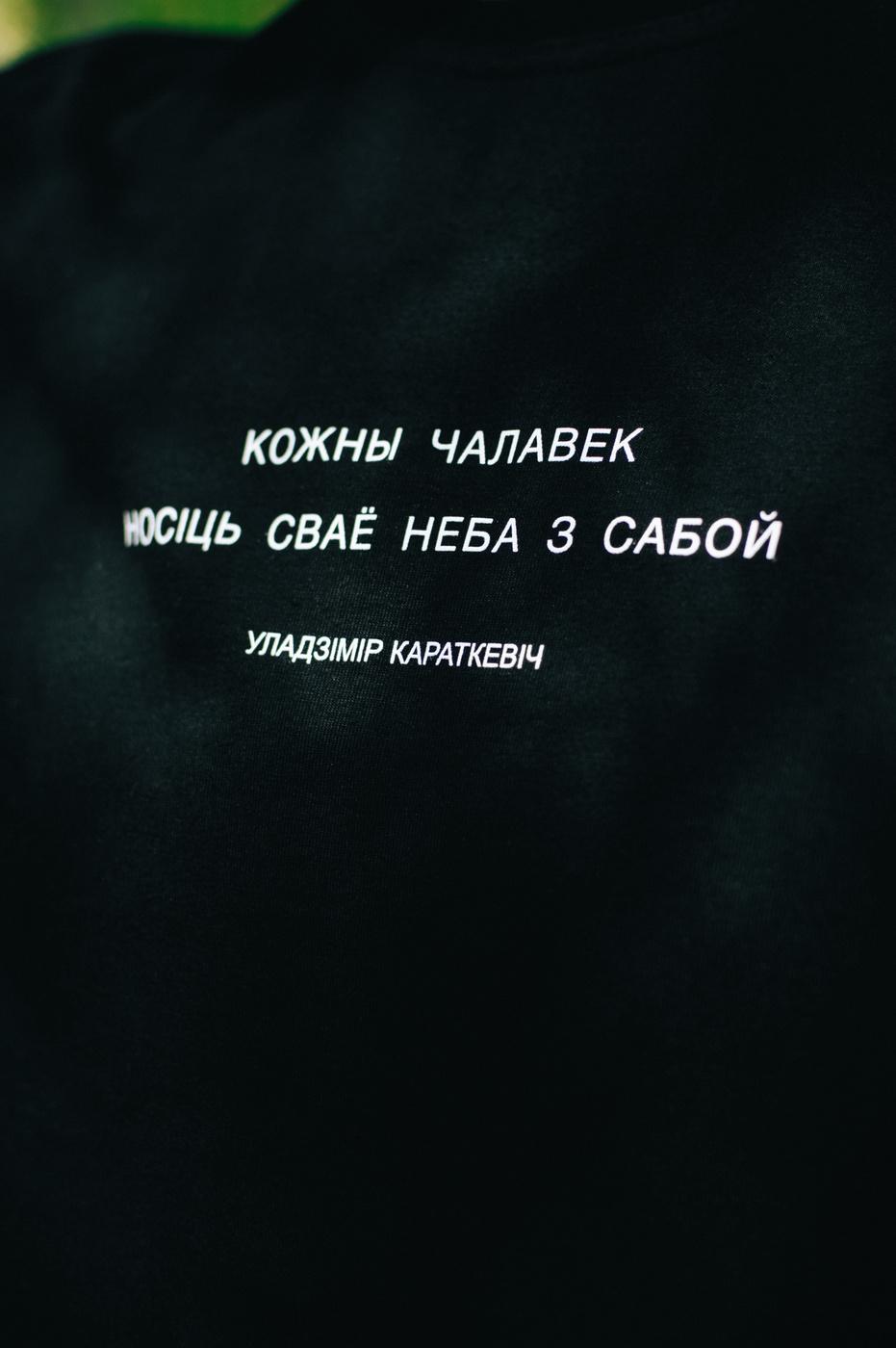 "Цішотка жаночая ""Караткевіч"" Чорная"