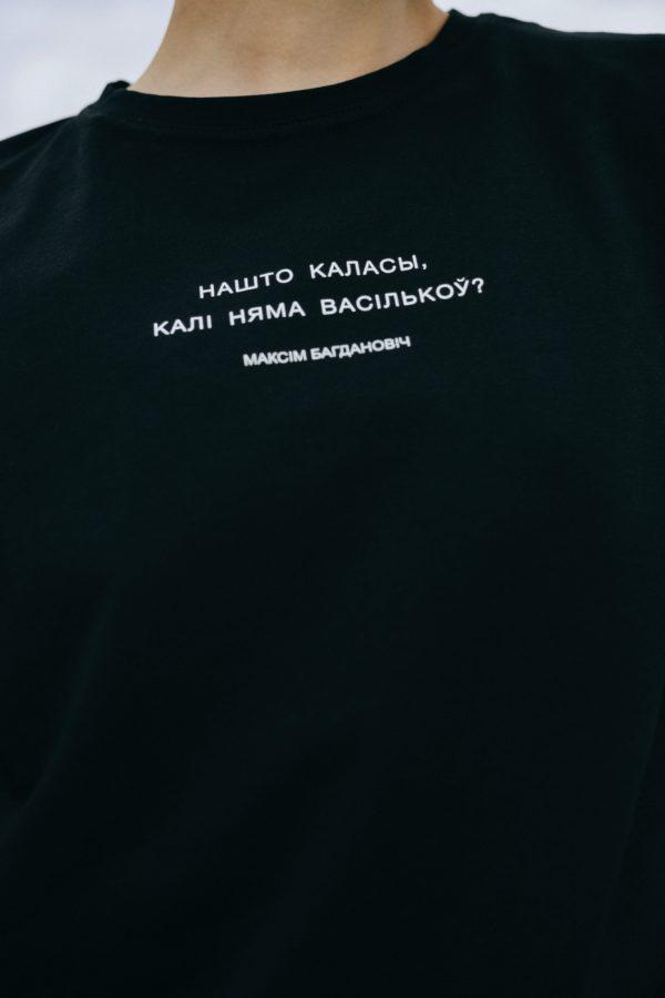 """Цішотка жаночая """"Багдановіч"""" Аверсайз"""